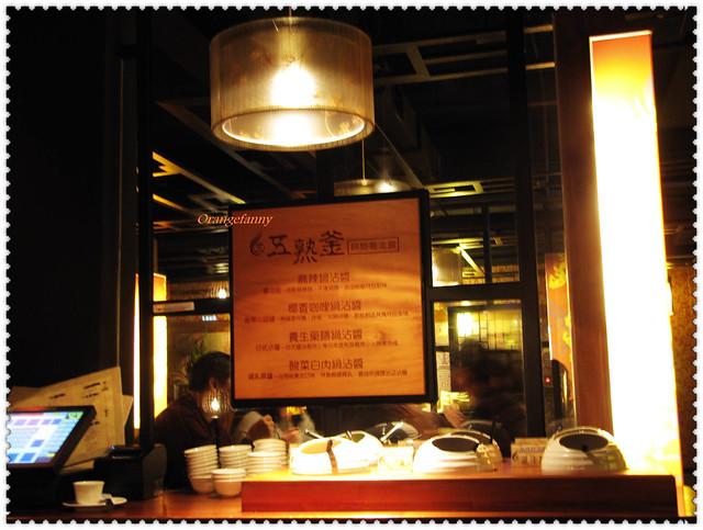 101225 五熟釜 鍋物概念館-02