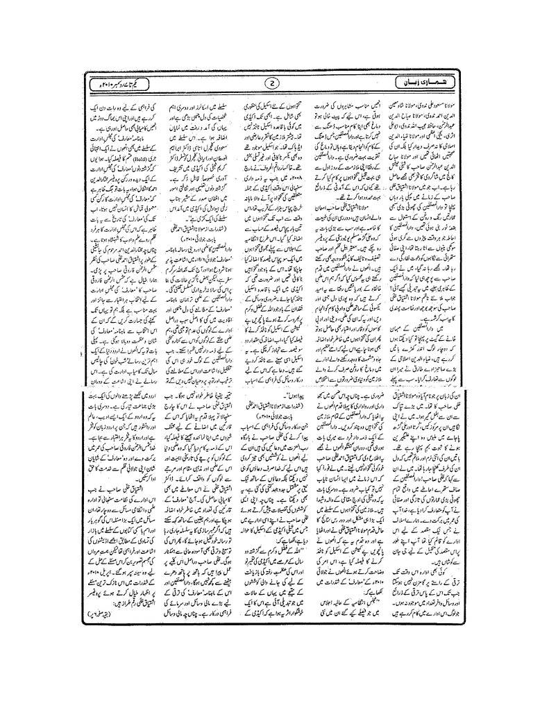 Hamari_Zaban__Darul_Musannefin_2