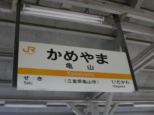 亀山駅/Kameyama Station