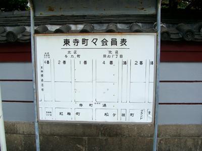 龍海寺 緒方洪庵墓所