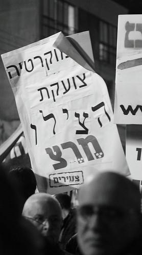 """מרצ פונה שמאלה? תמונה ממהפגנה במוצ""""ש"""