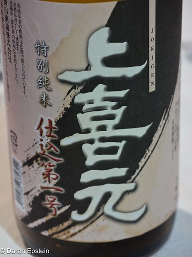 Jokigen Junmai-shu - The Sake Project - Bottle 1