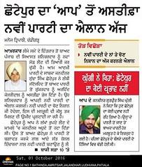 (Aam Aadmi Volunteers Front Punjab) Tags: punjab aap aamaadmiparty delhi arvindkejriwal volunteers