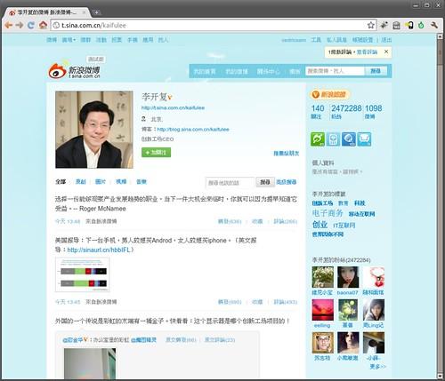 Screenshot-李开复的微博 新浪微博-隨時隨地分享身邊的新鮮事 - Google Chrome