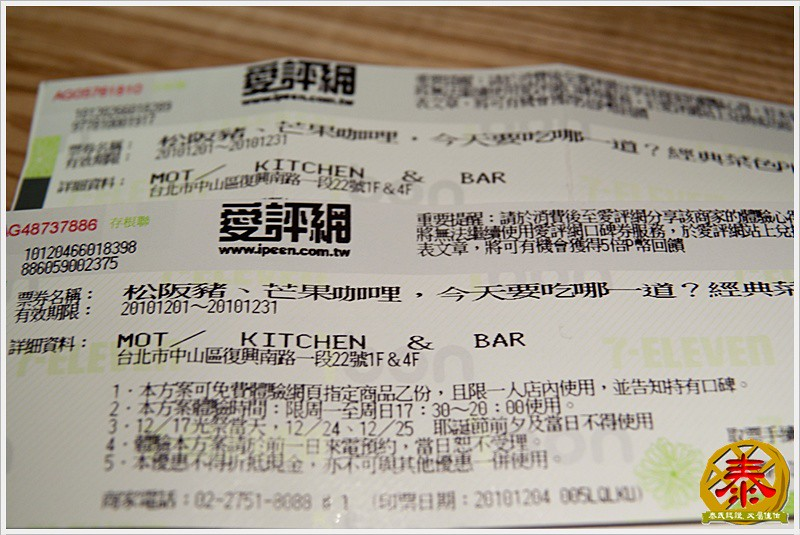 2010.12.04 MOT & Kitchen & Bar