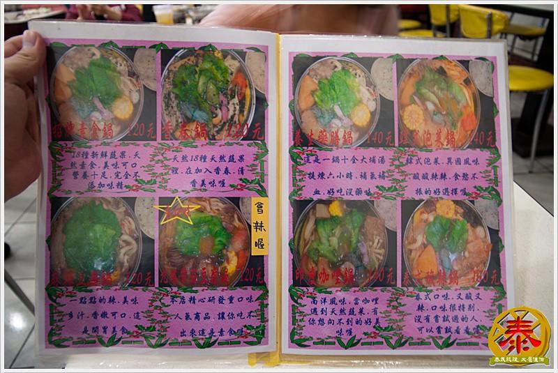 全真素食鐵板燒 (5 - 19)