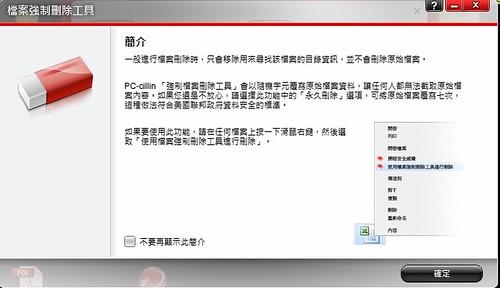感謝趨勢防毒PC-cillin2011防毒軟體11