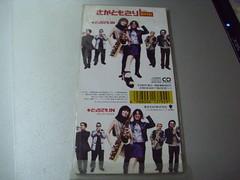 原裝絕版 1996年 10月25日 ともさかりえ 友板里惠 Rie Tomosaka どっちでもIN  CD 原價 1000yen 中古品 2