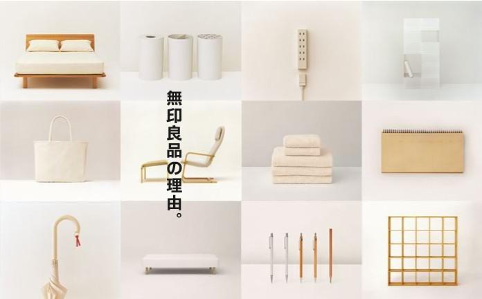 日本MUJI全球巡迴《無印良品理由展》來到台灣,集合上百項的MUJI代表性商品;例如PP收納盒、壁掛式CD  PLAYER、直角襪等,再加入MUJI最擅長的空間陳列,讓每件商品都充 ...