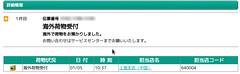 shipped_on_yamato