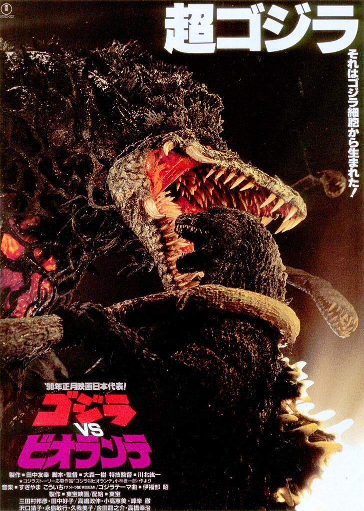 Godzilla vs. Biollante (Toho, 1989) 2