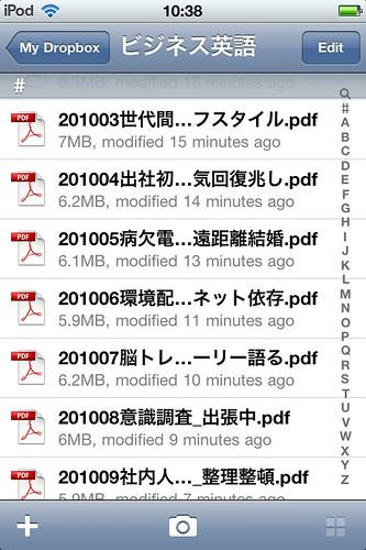 Screenshot of Dropbox