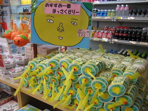 しまなみ海道 大浜PA 画像10