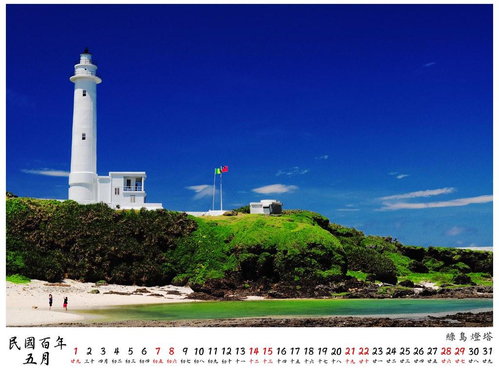 2011 桌曆9 5月