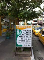 花蓮旅客服務中心