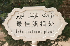Language (**El-Len**) Tags: china travel sign kashgar language script ethnic kashi eastturkestan chineseturkestan