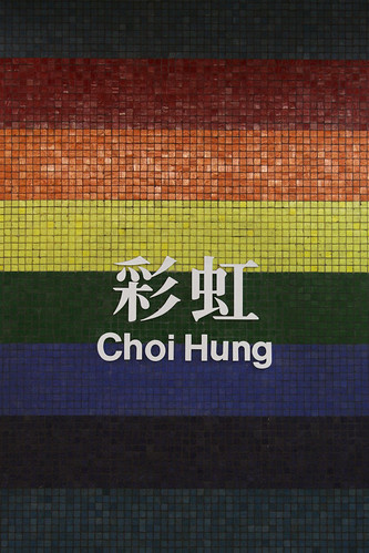Choi Hung station sign