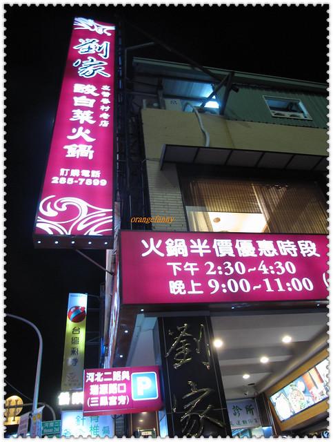 101208 劉家酸菜白肉鍋(高雄中華店)-02