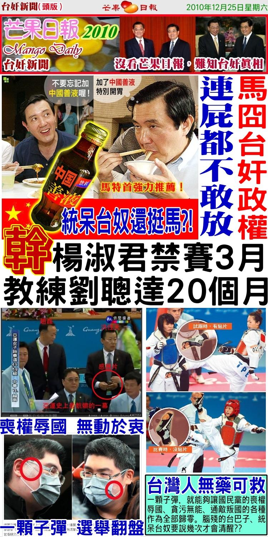 101225芒果日報頭版-台奸新聞--世跆盟無恥判決,台奸政權吞下去