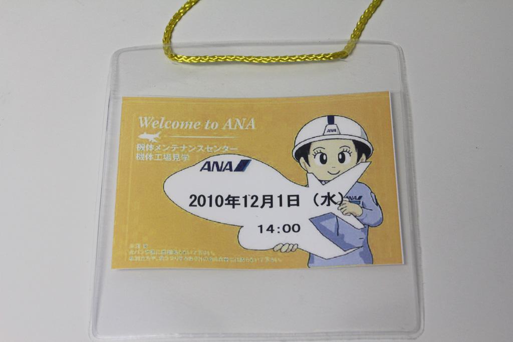 ANA Airplane Maintenance Center (02)