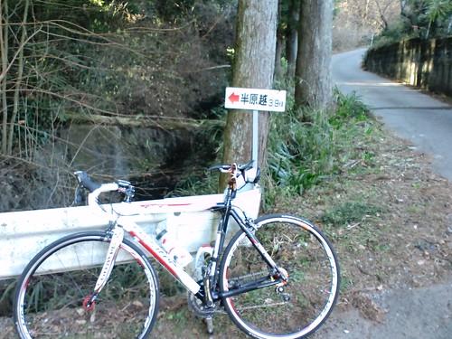 半原越まで3.9km