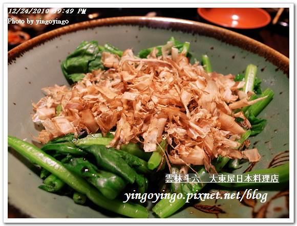 雲林斗六_大東屋日本料理專門店991224_R0017025