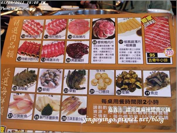 譚英雄麻辣鴛鴦火鍋20110109_R0017268