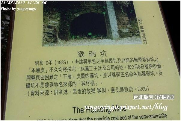 台北瑞芳(侯硐站)20101128_I5648