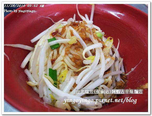 台北瑞芳(侯硐站)阿蝦古早味麵店20101128_R0016334