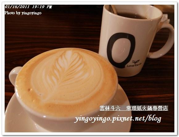 雲林斗六_常璟紙火鍋20110115_R0017345