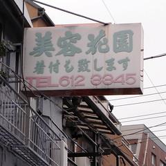 Tamanoi (Sumida 3 Chōme)