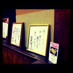三田佳子、愛川欽也、菅原文太のサインが並ぶ翁庵