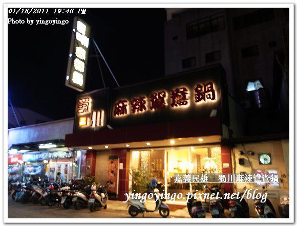 嘉義民雄_蜀川麻辣鴛鴦鍋20110118_R0017396