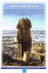Roman Statue in City of Ashqelon edition Jan 2011 (Streamer -  ) Tags: green beach statue israel newspaper roman clean article  yoav streamer  ashkelon       ashqelon        nakash