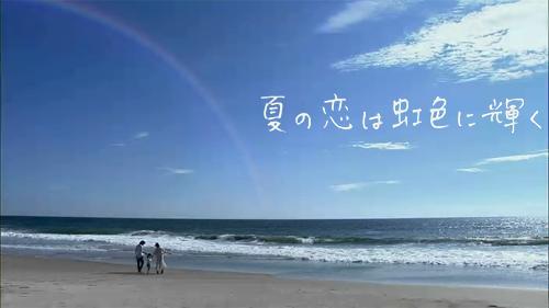 彩虹閃耀夏之戀