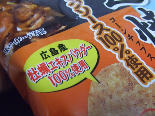広島風 尾道焼き味チップス 画像7