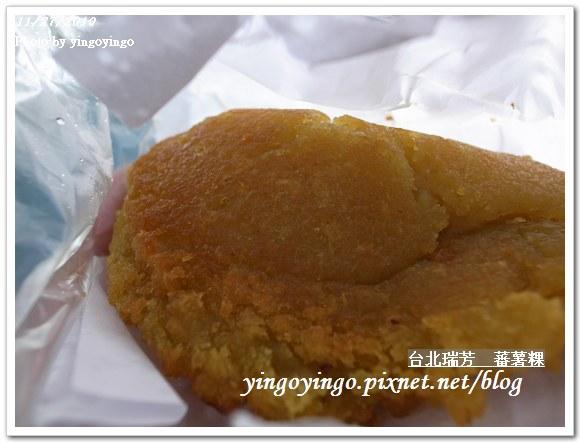 台北瑞芳_蕃薯粿991127_R0016156