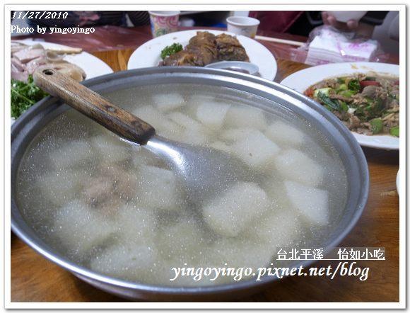 台北平溪_怡如小吃991127_R0016191