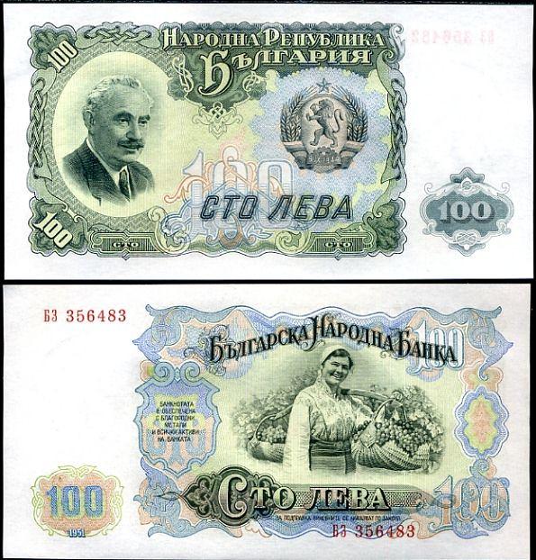 100 Leva Bulharsko 1951, P86
