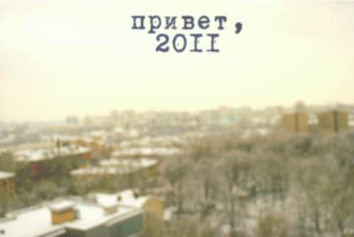 privet2011