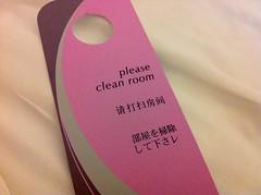 部屋を掃除して下さレ