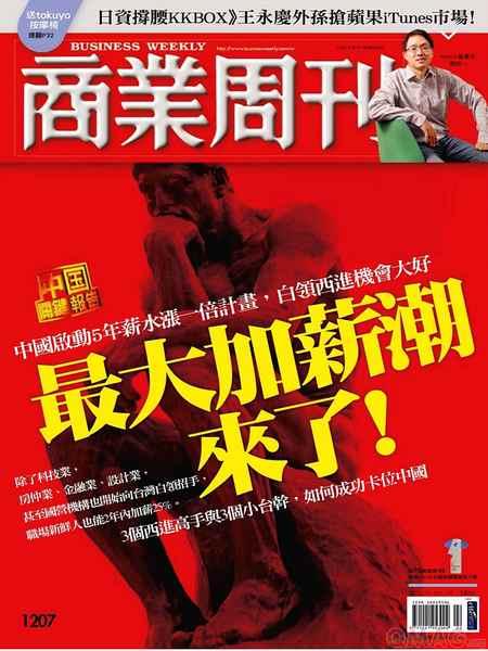 商業周刊 第1207期 – 中國5年後薪水漲一倍 最大加薪潮來了 | Qmag.org