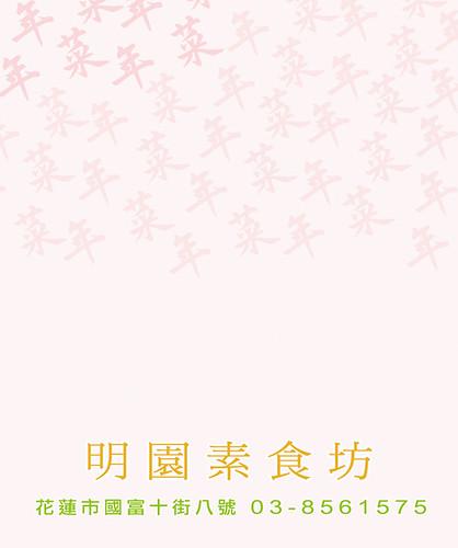 明園素食坊_年菜貼紙