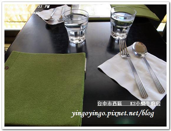 台中市西區_K2小蝸牛廚房20110102_R0017179