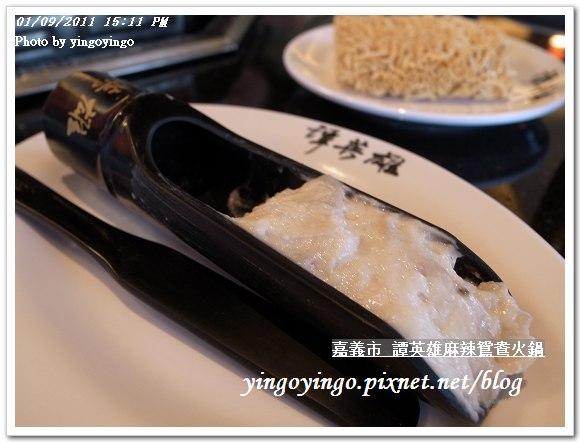 譚英雄麻辣鴛鴦火鍋20110109_R0017276