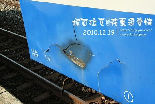 花東追普快2010-12-19-007