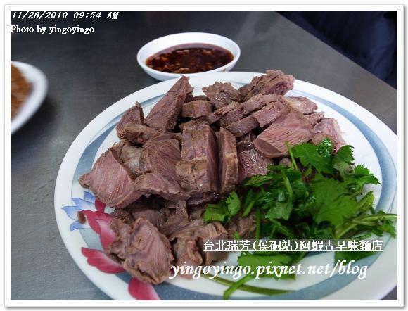 台北瑞芳(侯硐站)阿蝦古早味麵店20101128_R0016337