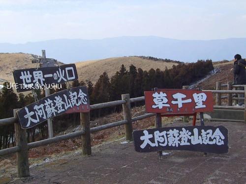 【日本九州】阿蘇