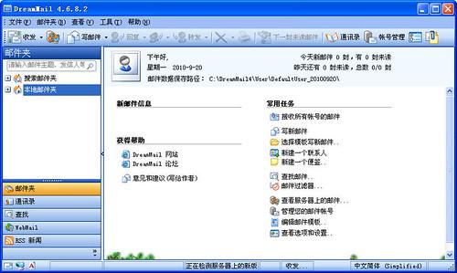 DreamMail 4.6.8.6版本发布