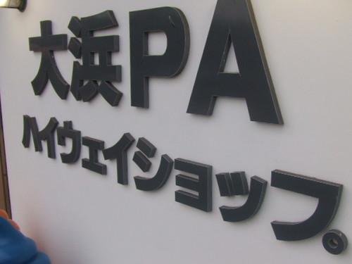 大浜PA ハイウェイショップ 画像